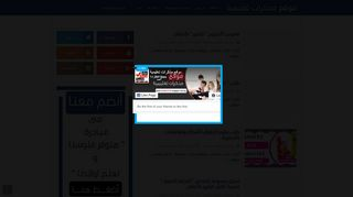 لقطة شاشة لموقع موقع مذكرات تعليمية بتاريخ 21/09/2019 بواسطة دليل مواقع تبادل بالمجان