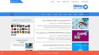 لقطة شاشة لموقع مدونة Ti9niFour بتاريخ 21/09/2019 بواسطة دليل مواقع تبادل بالمجان