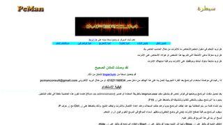 لقطة شاشة لموقع برنامج مراقبة الإنترنت بتاريخ 21/09/2019 بواسطة دليل مواقع تبادل بالمجان