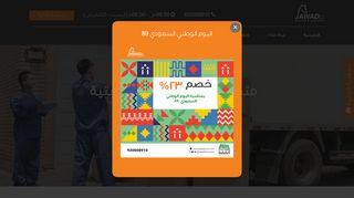 لقطة شاشة لموقع الجواد للنقل والخدمات اللوجستية بتاريخ 21/09/2019 بواسطة دليل مواقع تبادل بالمجان