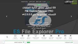 لقطة شاشة لموقع أردرويدالعرب | أندرويد بتاريخ 21/09/2019 بواسطة دليل مواقع تبادل بالمجان