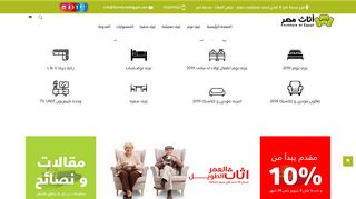 لقطة شاشة لموقع اثاث مصر متخصصين في صناعة الاثاث المنزلى بتاريخ 21/09/2019 بواسطة دليل مواقع تبادل بالمجان