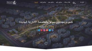 لقطة شاشة لموقع كمبوند ميدتاون العاصمة الجديدة بتاريخ 21/09/2019 بواسطة دليل مواقع تبادل بالمجان
