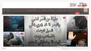 لقطة شاشة لموقع جريدة العالم الحر بتاريخ 21/09/2019 بواسطة دليل مواقع تبادل بالمجان