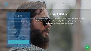 لقطة شاشة لموقع مشفى ايفا استاتيك بتاريخ 22/09/2019 بواسطة دليل مواقع تبادل بالمجان