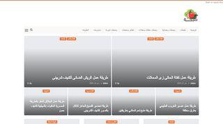 لقطة شاشة لموقع موقع طبخة بتاريخ 21/09/2019 بواسطة دليل مواقع تبادل بالمجان