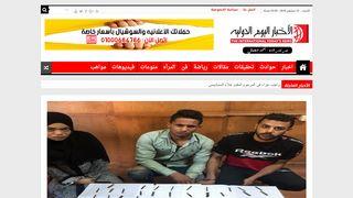 لقطة شاشة لموقع جريدة الاخبار اليوم الدوليه بتاريخ 21/09/2019 بواسطة دليل مواقع تبادل بالمجان