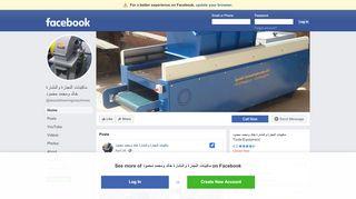 لقطة شاشة لموقع ماكينات نشارة الخشب خالد ومحمد محمود بتاريخ 21/09/2019 بواسطة دليل مواقع تبادل بالمجان