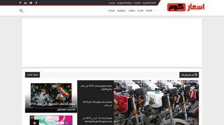 لقطة شاشة لموقع اسعار اليوم عالميا بتاريخ 21/09/2019 بواسطة دليل مواقع تبادل بالمجان
