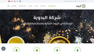 لقطة شاشة لموقع شركة البدوية لاستخلاص الزيوت بتاريخ 21/09/2019 بواسطة دليل مواقع تبادل بالمجان