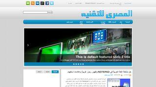 لقطة شاشة لموقع المصري للتقنيه بتاريخ 21/09/2019 بواسطة دليل مواقع تبادل بالمجان