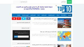 لقطة شاشة لموقع توب 10 top بتاريخ 22/09/2019 بواسطة دليل مواقع تبادل بالمجان