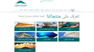 لقطة شاشة لموقع موقع المؤسسة لمظلات السيارات بالمملكة العربية السعودية - جدة بتاريخ 22/09/2019 بواسطة دليل مواقع تبادل بالمجان