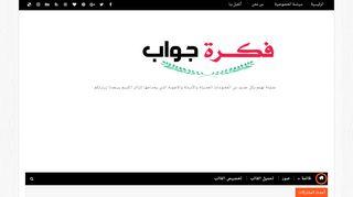 لقطة شاشة لموقع فكرة جواب بتاريخ 22/09/2019 بواسطة دليل مواقع تبادل بالمجان
