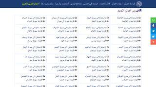 لقطة شاشة لموقع القرآن الكريم بتاريخ 22/09/2019 بواسطة دليل مواقع تبادل بالمجان