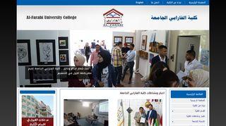 لقطة شاشة لموقع كلية الفارابي الجامعة بتاريخ 21/09/2019 بواسطة دليل مواقع تبادل بالمجان
