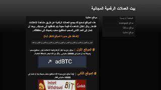 لقطة شاشة لموقع بيت العملات الرقمية المجانية بتاريخ 22/09/2019 بواسطة دليل مواقع تبادل بالمجان