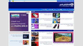 لقطة شاشة لموقع المحترفون العرب بتاريخ 22/09/2019 بواسطة دليل مواقع تبادل بالمجان