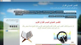 لقطة شاشة لموقع القرآن الكريم والتفسير بتاريخ 21/09/2019 بواسطة دليل مواقع تبادل بالمجان