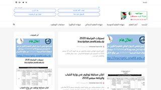 لقطة شاشة لموقع الموقع الاول للدراسة في الجزائر بتاريخ 21/09/2019 بواسطة دليل مواقع تبادل بالمجان