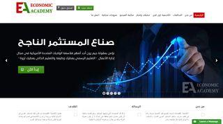 لقطة شاشة لموقع الاكاديمية الاقتصادية بتاريخ 22/09/2019 بواسطة دليل مواقع تبادل بالمجان