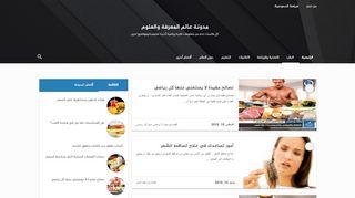 لقطة شاشة لموقع مدونة محمد العبزوزي الطبية بتاريخ 22/09/2019 بواسطة دليل مواقع تبادل بالمجان