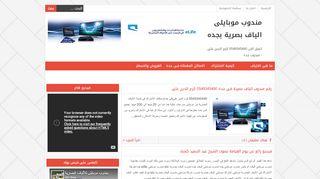 لقطة شاشة لموقع مندوب موبايلى الياف بصرية بجده بتاريخ 22/09/2019 بواسطة دليل مواقع تبادل بالمجان