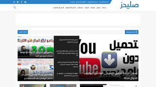 لقطة شاشة لموقع Sli3hZ بتاريخ 22/09/2019 بواسطة دليل مواقع تبادل بالمجان