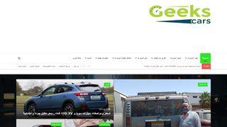 لقطة شاشة لموقع اخبار واسعار السيارات فى مصر - جيكس كارز بتاريخ 21/09/2019 بواسطة دليل مواقع تبادل بالمجان