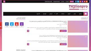 لقطة شاشة لموقع أسد للمعلوميات بتاريخ 22/09/2019 بواسطة دليل مواقع تبادل بالمجان