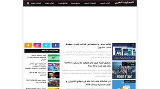 لقطة شاشة لموقع المحترف العربي | شروحات مكتوبة و مصورة بتاريخ 21/09/2019 بواسطة دليل مواقع تبادل بالمجان