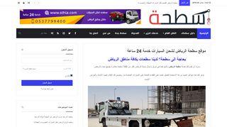 لقطة شاشة لموقع سطحه الرياض بتاريخ 21/09/2019 بواسطة دليل مواقع تبادل بالمجان