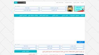 لقطة شاشة لموقع البوابة التعليمية سلطنة عمان بتاريخ 21/09/2019 بواسطة دليل مواقع تبادل بالمجان