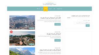 لقطة شاشة لموقع افضل نصائح السفر حول العالم بتاريخ 21/09/2019 بواسطة دليل مواقع تبادل بالمجان