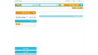لقطة شاشة لموقع موقع اعلانى للاعلانات المبوبة بتاريخ 22/09/2019 بواسطة دليل مواقع تبادل بالمجان