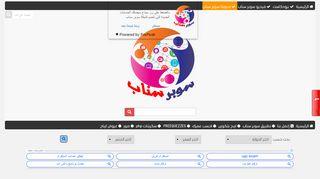 لقطة شاشة لموقع شبكة سوبر سناب بتاريخ 22/09/2019 بواسطة دليل مواقع تبادل بالمجان