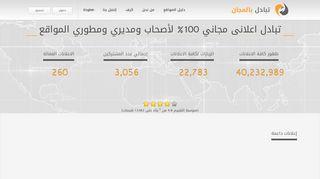 لقطة شاشة لموقع تبادل بالمجان بتاريخ 22/09/2019 بواسطة دليل مواقع تبادل بالمجان