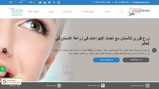 لقطة شاشة لموقع عيادة أسنان مددنتال Meddental بتاريخ 22/09/2019 بواسطة دليل مواقع تبادل بالمجان