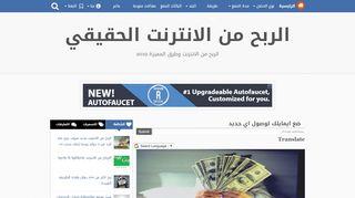 لقطة شاشة لموقع ألف طريقة للربح الانترنت بتاريخ 21/09/2019 بواسطة دليل مواقع تبادل بالمجان
