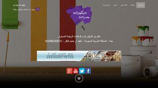 لقطة شاشة لموقع ديكورات جدران بتاريخ 21/09/2019 بواسطة دليل مواقع تبادل بالمجان
