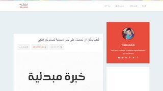 لقطة شاشة لموقع انا بسيط بتاريخ 22/09/2019 بواسطة دليل مواقع تبادل بالمجان