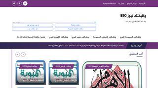 لقطة شاشة لموقع وظائف890 (job890 بتاريخ 21/09/2019 بواسطة دليل مواقع تبادل بالمجان