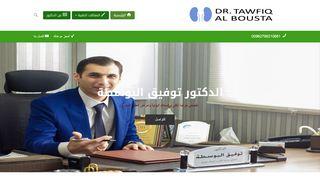 لقطة شاشة لموقع الموقع الرسمي للدكتور توفيق البوسطة بتاريخ 21/09/2019 بواسطة دليل مواقع تبادل بالمجان