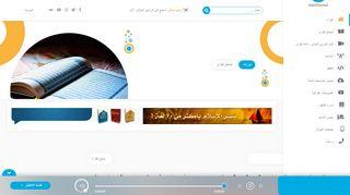لقطة شاشة لموقع MP3 Quran بتاريخ 21/09/2019 بواسطة دليل مواقع تبادل بالمجان