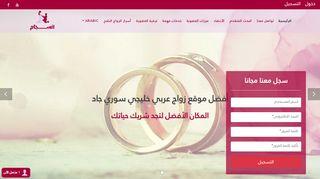 لقطة شاشة لموقع افضل موقع زواج , عربي , اسلامي , جاد | انسجام | بتاريخ 22/09/2019 بواسطة دليل مواقع تبادل بالمجان