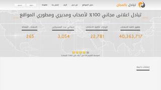 لقطة شاشة لموقع المنصة الأولى للتبادل الاعلاني بتاريخ 21/09/2019 بواسطة دليل مواقع تبادل بالمجان