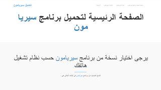 لقطة شاشة لموقع تحميل برنامج سيريا مون , سيريامون , syria moon , syriamoon , سيريا بتاريخ 21/09/2019 بواسطة دليل مواقع تبادل بالمجان