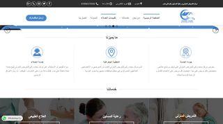 لقطة شاشة لموقع مركز محمد زكى للتمريض المنزلى بتاريخ 21/09/2019 بواسطة دليل مواقع تبادل بالمجان