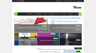 لقطة شاشة لموقع المجلات العلمية المحكمة بتاريخ 21/09/2019 بواسطة دليل مواقع تبادل بالمجان