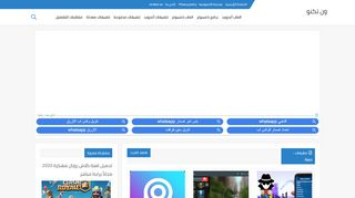 لقطة شاشة لموقع ون تكنو بتاريخ 21/09/2019 بواسطة دليل مواقع تبادل بالمجان
